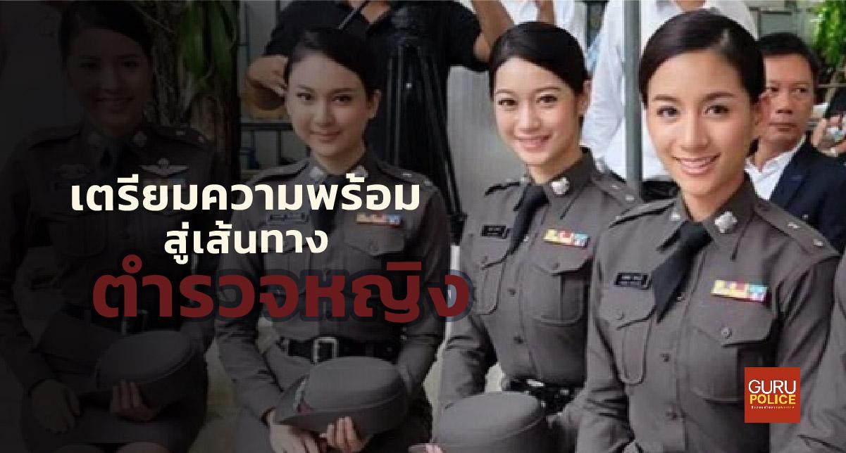 สอบตำรวจหญิง
