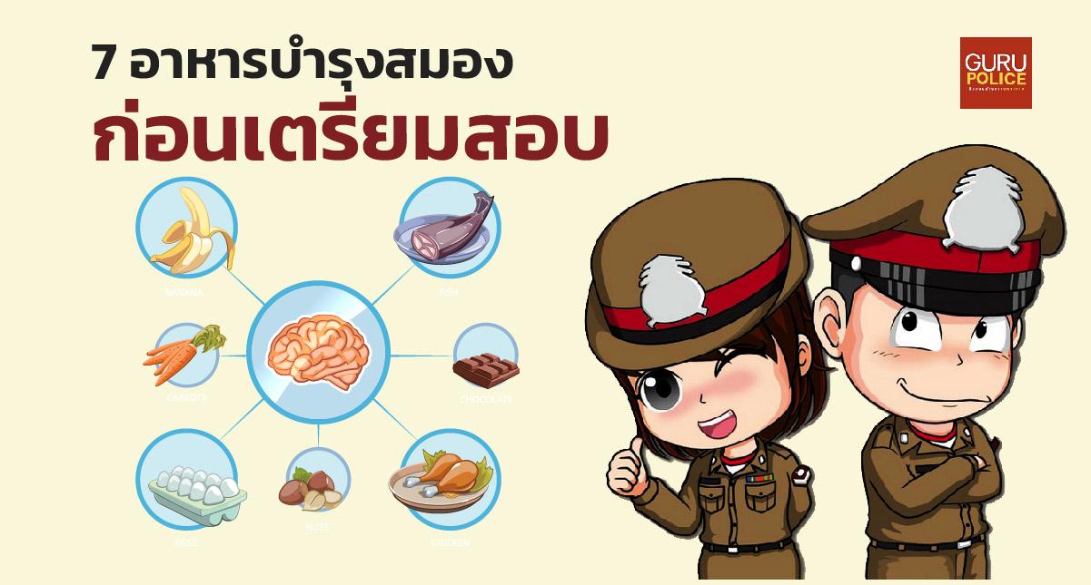อาหารบำรุงสมอง เตรียมสอบตำรวจ
