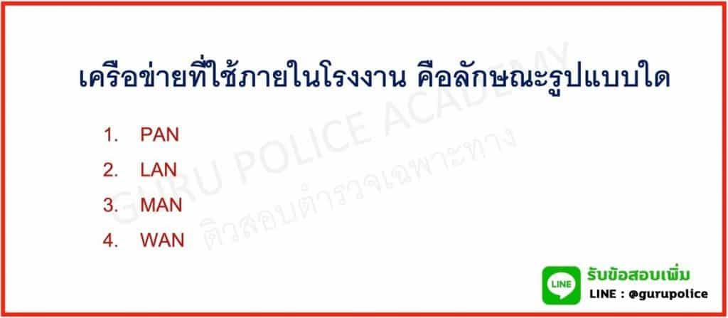ข้อสอบตำรวจปราบปราม วิชาคอมพิวเตอร์ (เทคโนโลยีสารสนเทศ)