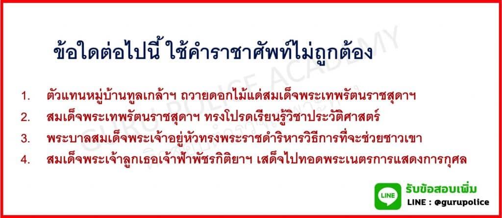 ข้อสอบนายสิบตำรวจสายอำนวยการในวิชา ภาษาไทย