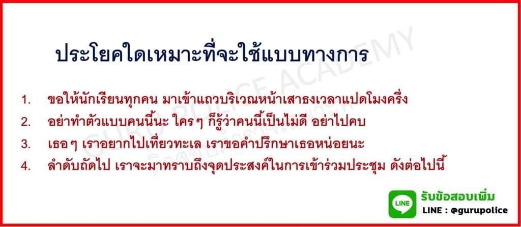 ข้อสอบตำรวจปราบปราม วิชาภาษาไทย