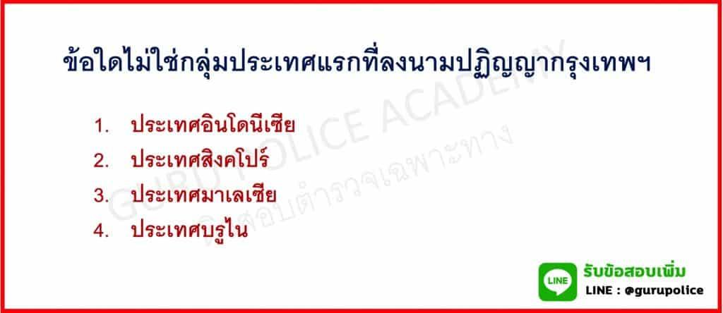 ข้อสอบตำรวจปราบปราม วิชาสังคม วัฒนธรรม จริยธรรมและอาเซียน